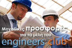 Engineers' Club - Προσφορές