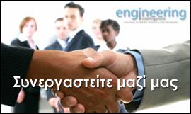 Συνεργαστείτε μαζί μας