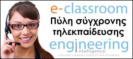 E-Classroom Πύλη σύγχρονης τηλεκπαίδευσης Engineering-Intelligence