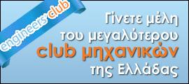 Engineers' Club - Γίνετε μέλη του μεγαλύτερου club μηχανικών στην Ελλάδα!